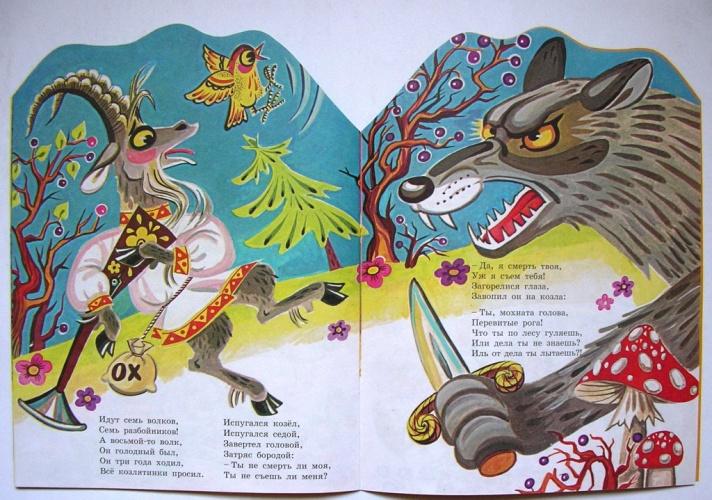 иллюстрация к детской книжке.  Дата размещения: 20.09.2008, 00:26