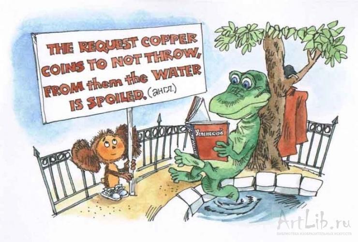 Анекдоты Крокодила Гены