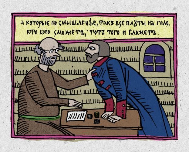 Иллюстрации к Сказкам казака Луганского, написанных и изданных