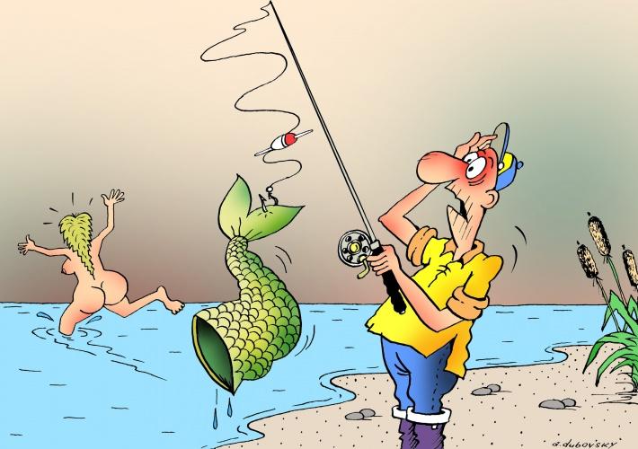 рыбак и русалка прикол
