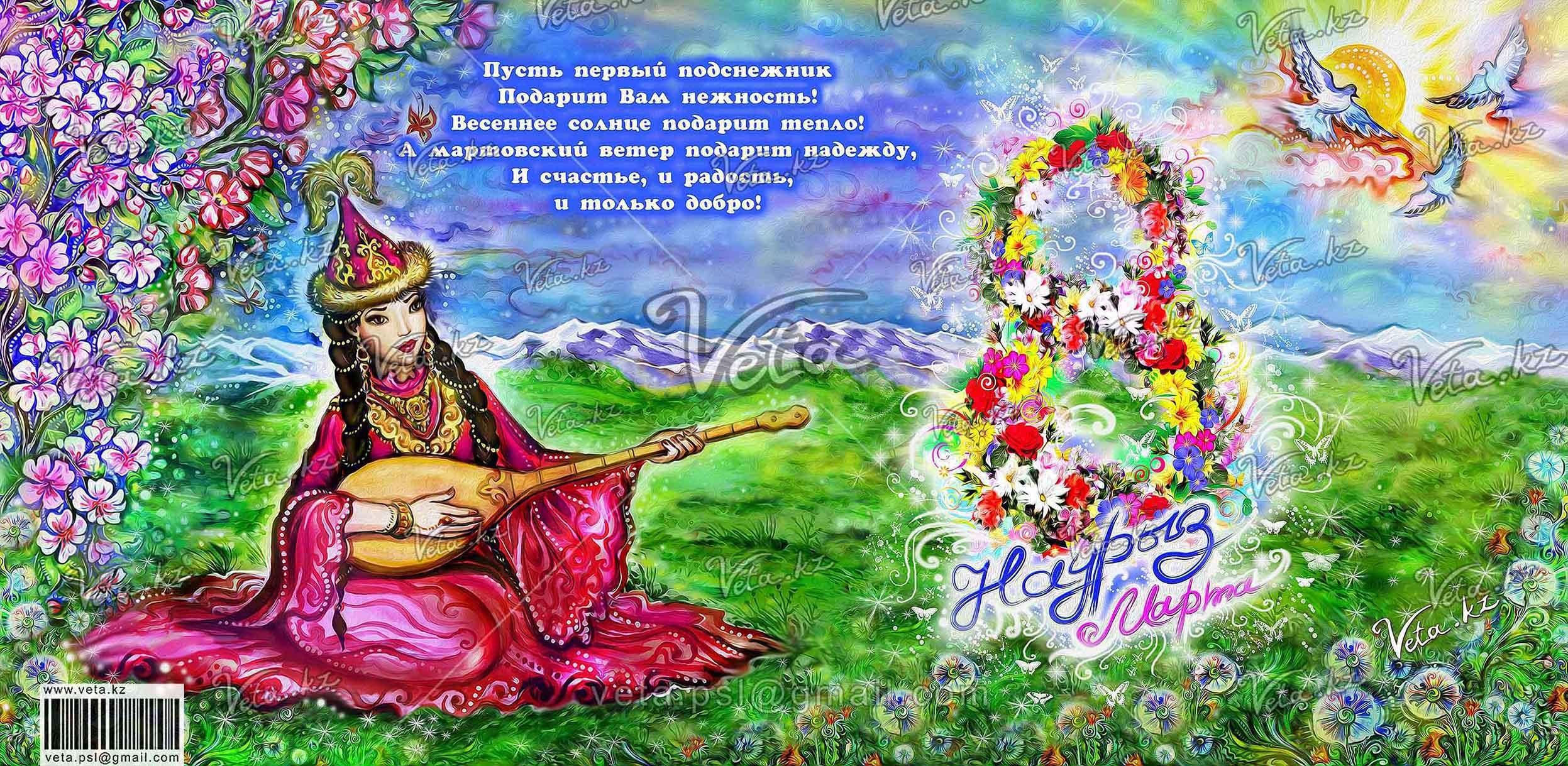 Казахские праздники и поздравления на них на казахском
